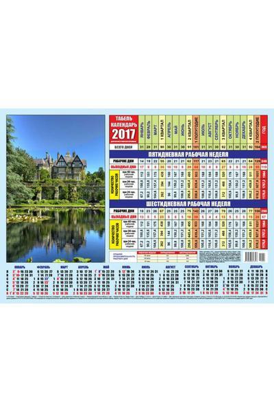 002 табель календарь - 2018 (листовой календарь формат а4, учет рабочего времени)